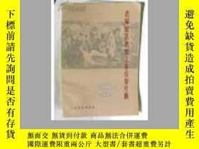 二手書博民逛書店老解放區教育工作經驗片斷罕見79年1版1印Y25717 《人民教