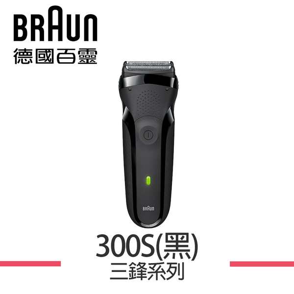【BRAUN 德國百靈】三鋒系列電鬍刀 300s(黑)