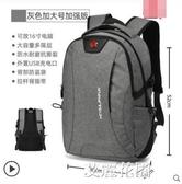 雙肩包男士大容量商務出差電腦背包女旅游旅行包高中初中學生書包QM『艾麗花園』