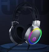 頭戴式耳機 吃雞7.1電腦有線耳機頭戴式電競游戲學習帶麥聽聲辯位耳麥【快速出貨八折下殺】