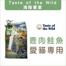 Taste of the Wild海陸饗宴[洛磯山鮭魚鹿肉全貓糧,2.27kg,美國製]