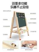 小黑板 兒童寶寶畫板雙面磁性小黑板可升降畫架支架式家用【免運直出】