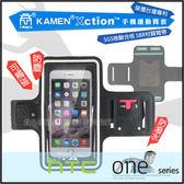 ☆KAMEN Xction運動臂套/臂袋/手機袋/手臂包/慢跑/腳踏車/HTC ONE MAX T6/mini M4/M7/M8/M9/M9+/ME/E8/E9/E9+/A9/X9