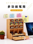 筆筒 筆筒北歐創意擺設架學習博主多功能收納盒辦公桌面少女心擺件 3色