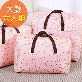 【佶之屋】420D輕量防潑水牛津布衣物、棉被收納袋-大號(六入組)藍色粉色各3