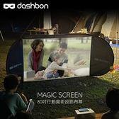 露營夯品 ★ 行動魔術投影布幕 ★ Dashbon Magic Screen 80吋 AMS2220 公司貨 0利率 免運