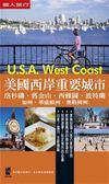 (二手書)美國西岸重要城市