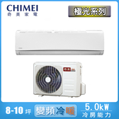 【CHIMEI 奇美】極光系列 8-10坪 變頻冷暖一對一分離式冷氣 RB-S50HF1/RC-S50HF1
