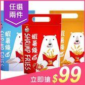(任2件$99)蝦薯條(80g) 原味/起士/田園番茄 款式可選【小三美日】