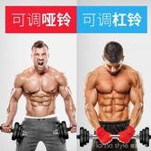 啞鈴 電鍍20公斤15kg健身器材 男士家用 萬里通啞鈴套裝禮盒 LannaS YTL