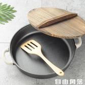 加厚鑄鐵平底煎鍋無涂層不黏家用生煎烙餅鍋生鐵煎包鍋燃氣電磁爐  自由角落