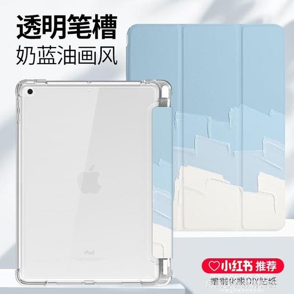 2021ipad保護套蘋果air4平板殼ipad8帶筆槽mini5電腦2018apid外套三折第八代7硅膠氣囊油畫paid新款pro11