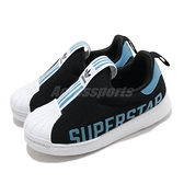 adidas 童鞋 Superstar 360 X I 黑 藍 愛迪達 襪套 小朋友 無鞋帶 【ACS】 FX4918