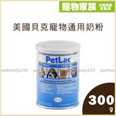 寵物家族*-美國貝克寵物通用奶粉300g
