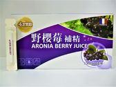 康庭野櫻莓  青春元素
