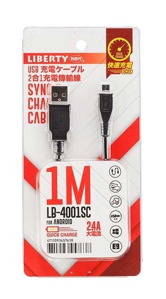 利百代 LB-4001SC 2合1充電傳輸線 1入