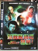 挖寶二手片-O10-148-正版DVD*電影【幫我脫魯吧彗星】-令人又怕又笑的驚奇喜劇