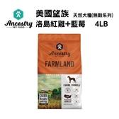 Ancestry 美國望族 天然犬糧(無穀系列)洛島紅雞+藍莓 4LB