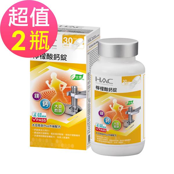 永信HAC 檸檬酸鈣錠x2瓶(120錠/瓶)