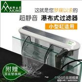 日本五味GEX 瀑布過濾器魚缸外置小型靜音外掛水族箱壁掛式過濾器 1995生活雜貨