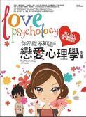 (二手書)你不能不知道的戀愛心理學(全集)