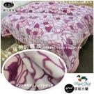 Royal Duck/日本系列/超精緻0.8D雙層【傾城米蘭】毛毯雙人加大典藏毛毯(200*230CM)御元居家