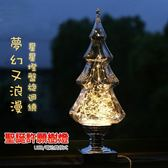 福利品 聖誕樹燈/火樹銀花 許願樹燈 夜燈/裝飾燈/氣氛燈/LED燈 汙點瑕疵