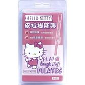瑜珈 成功SUCCESS A472 KELLO KITTY皮拉提斯帶【文具e指通】量販.團購