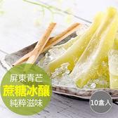 【海霸王】情人果冰10盒(300g±10%/盒/固形物75g±10%/盒)