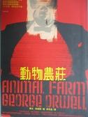 【書寶二手書T4/翻譯小說_LCI】動物農莊_喬治.歐威爾