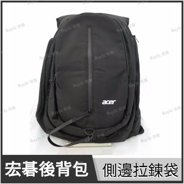 宏碁 acer 商務型多功能筆電包 電腦包 後背包 登山包 15.6吋以下筆電適用 黑【Buy3c奇展】