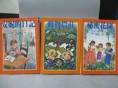 【書寶二手書T6/兒童文學_KAP】安妮的日記_動物農莊_秘密花園_共3本合售