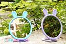 【我們網路購物商城】兔耳造型可折疊化妝鏡 折疊鏡 化妝鏡 隨身鏡 桌鏡 立鏡 鏡子