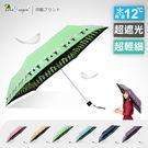雙龍牌。雨傘兔超輕細蛋捲傘鉛筆傘-雙面圖案色膠降溫防曬晴雨折傘【JoAnne就愛你】B8010R