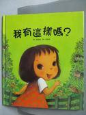 【書寶二手書T9/少年童書_YAO】我有這樣嗎?_崔琡僖
