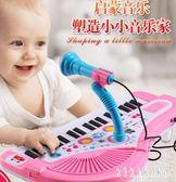 充電電子琴玩具 男女孩寶寶充電音樂早教機 初學通用鋼琴1-3-6歲   XY3283  【KIKIKOKO】