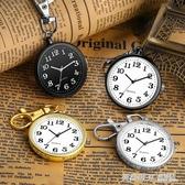 迷你復古懷錶老人電子鑰匙扣大數字學生考試用護士錶便攜口袋掛錶  英賽爾
