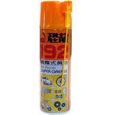 恐龍192噴霧式黃油220ml【愛買】