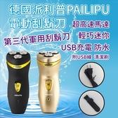 台灣現貨 德國設計4D 防水刮鬍刀  電動刮鬍刀 黑/金 剃鬚刀