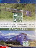 【停看聽音響唱片】列車紀行 - 北海道【2】
