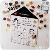 貼紙 日程表冰箱貼留言板創意吸磁貼磁力卡通可愛日歷黑板磁鐵抖音北歐 韓菲兒