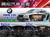 【專車專款】2003~2010年 BMW E60專用8吋觸控螢幕多媒體主機