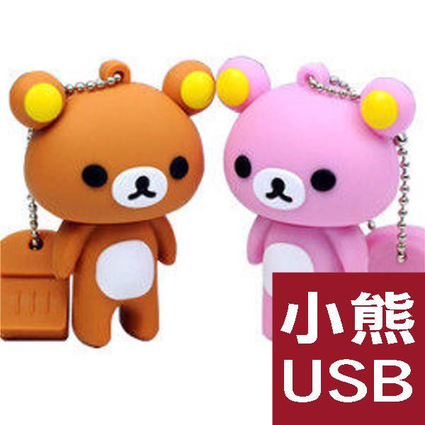 【小熊usb】8gB /usb2.0/隨身碟8g/咖啡色小熊/粉紅色小熊