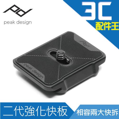 免運 Peak Design Capture PROplate 新款二代強化快板 DUAL Plate 專業雙用快板