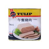 TULIP豬肉餐肉340G【愛買】