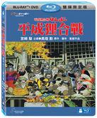 吉卜力動畫限時7折 平成狸合戰 藍光BD附DVD 雙碟限定版 免運 (音樂影片購)