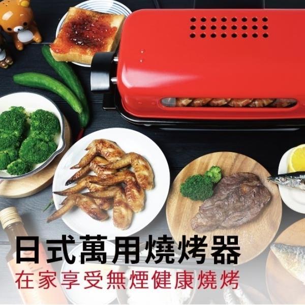 KOM 日式萬用燒烤器