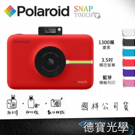 Polaroid 寶麗萊 Snap Touch 數位拍立得 送32G記憶卡 共兩包底片 國祥公司貨 觸控螢幕 藍芽傳輸 可變焦