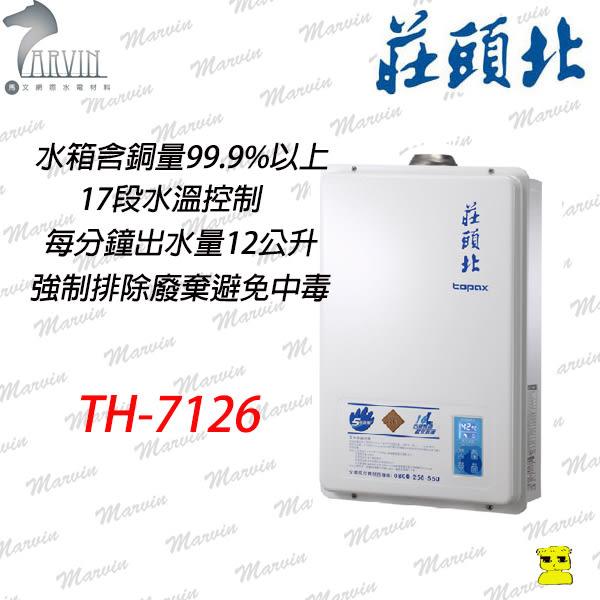 莊頭北熱水器 12公升 強排熱水器 TH-7126FE 數位恆溫強排 7999只賣到7/5號