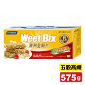 2022.04.07 Weet-Bix 澳洲全穀片 (五穀高纖) 575g/盒 (澳洲早餐第一品牌) 專品藥局【2018921】